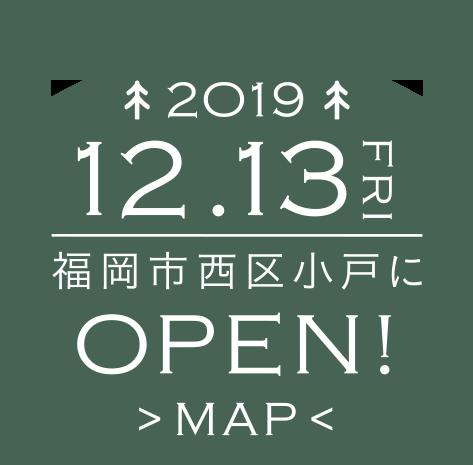 20191213 福岡市西区小戸にOPEN